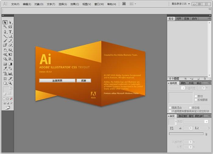 平面设计软件Illustratar