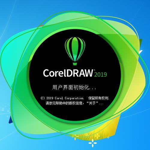 CorelDRAW2019快捷键大全