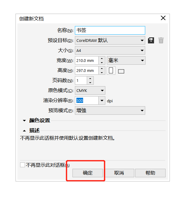 CorelDRAW新建空白文档