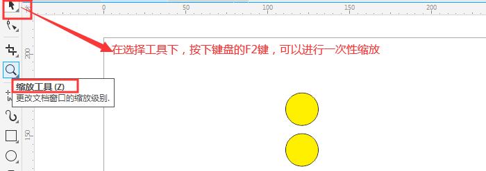 cdr新建文档图