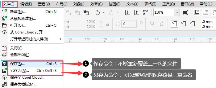 保存文件操作图