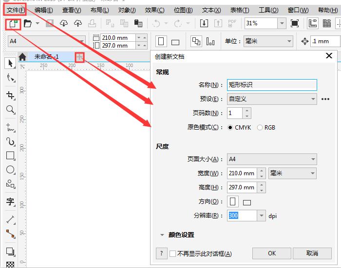 如何用CorelDRAW的矩形工具绘制标识?
