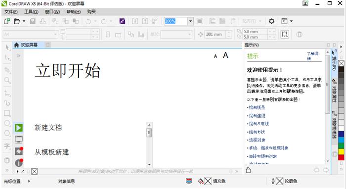 CorelDRAW软件界面