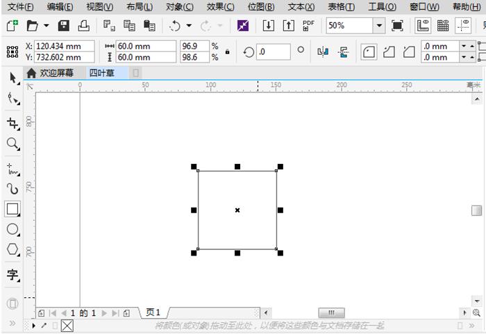 画一个正方形界面