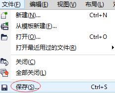 CorelDRAW X7中如何保存图形文件