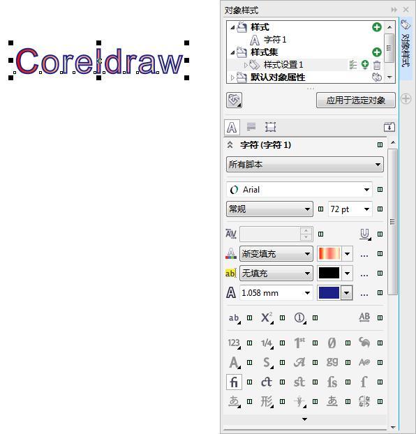 CorelDRAW中编辑图形或文本样式