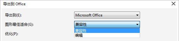 导出到Office