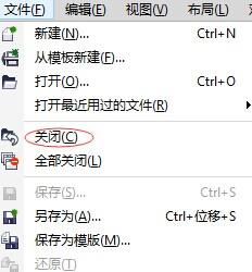 CorelDRAW X7中如何关闭图形文件