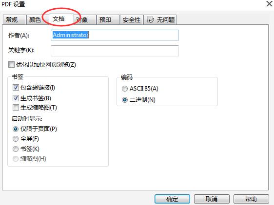 PDF设置
