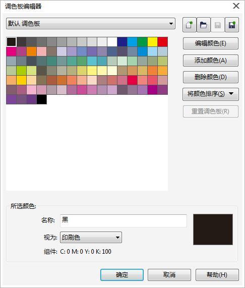 调色板编辑器