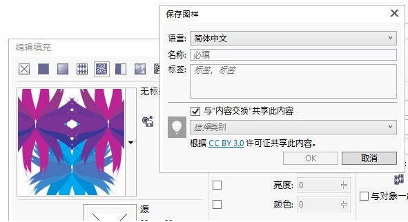 CorelDRAW X7新增功能15