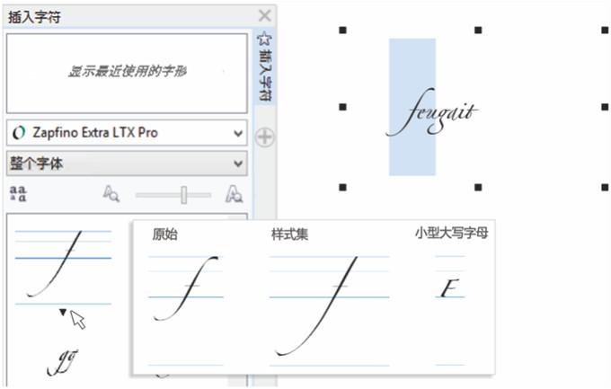 CorelDRAW X7新增功能22
