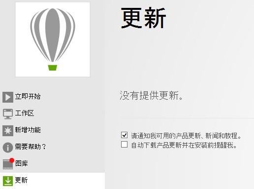 CorelDRAW X7新增功能29