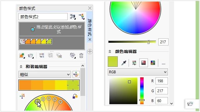 CorelDRAW X7新增功能31