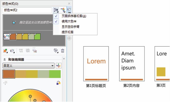 3.4 视图选项- 颜色样式泊坞窗