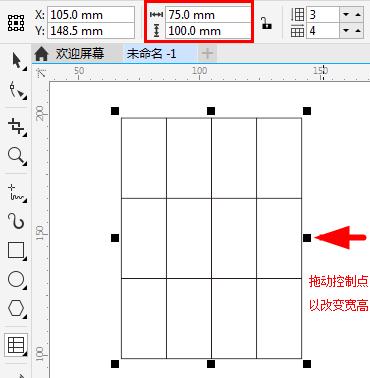 如何在CorelDRAW X8中建立表格,并输入文字