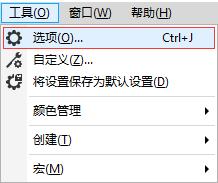 CorelDRAW自动保存的文件在哪里?