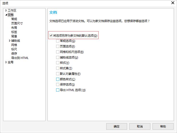 将选项另存为新文档的默认选项保