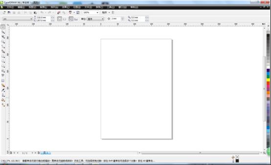 cdr X4软件界面截图