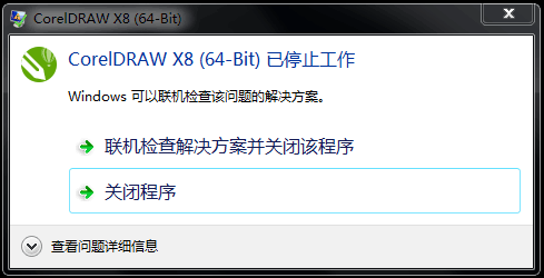 """CorelDRAW X8安装打开后提示""""已停止工作"""""""