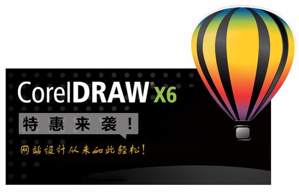 CorelDRAW X6特惠