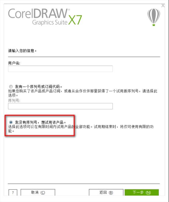 如何安装CorelDRAW X7简体中文正式版