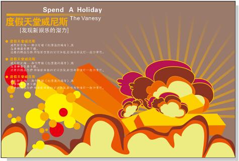cdr旅游海报