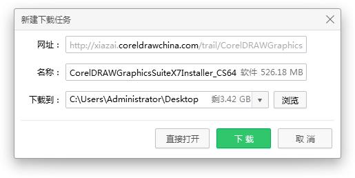下载CorelDRAW X7免费试用版本