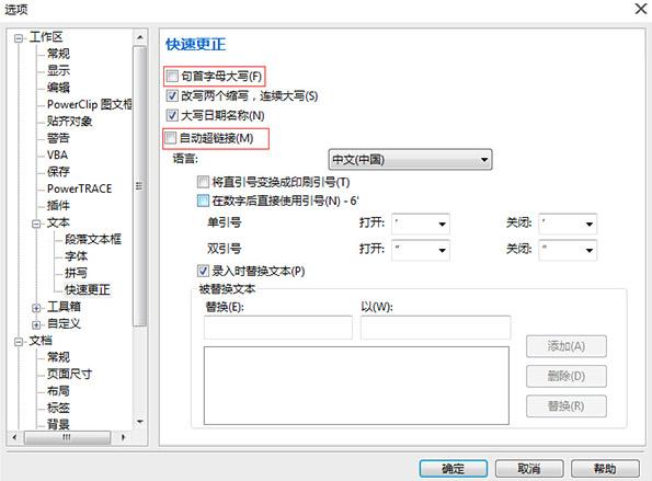 cdr优化设置