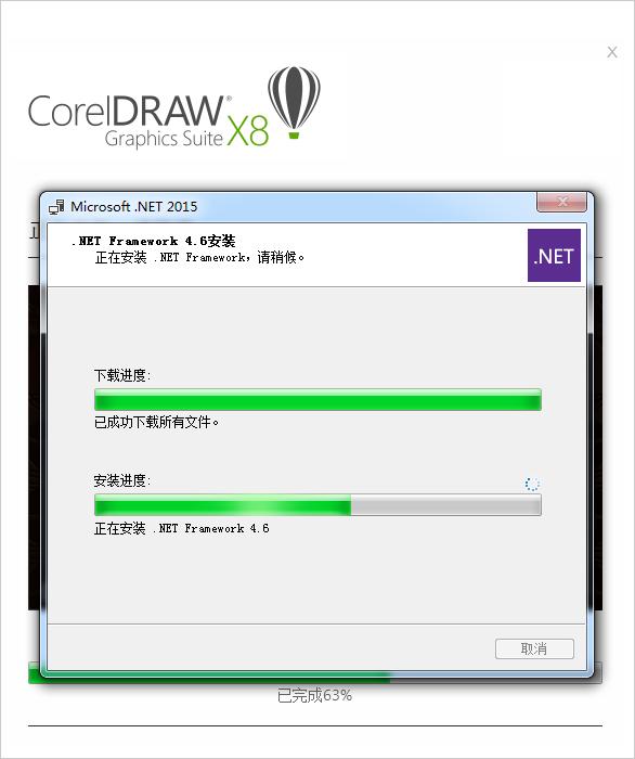 .NET 4.6安装完毕