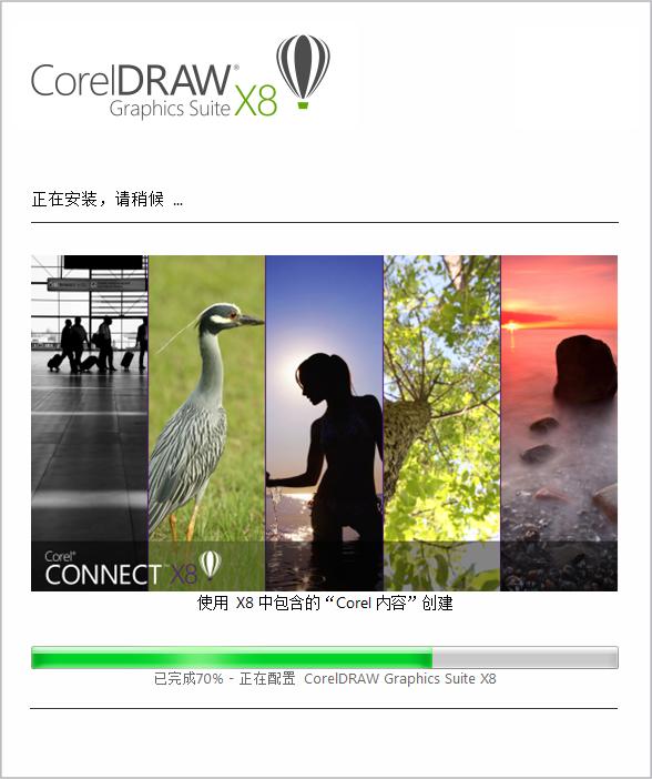 卸载CorelDRAW X8