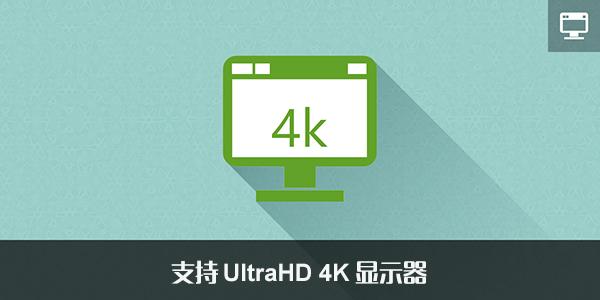 支持UltraHD 4K显示屏