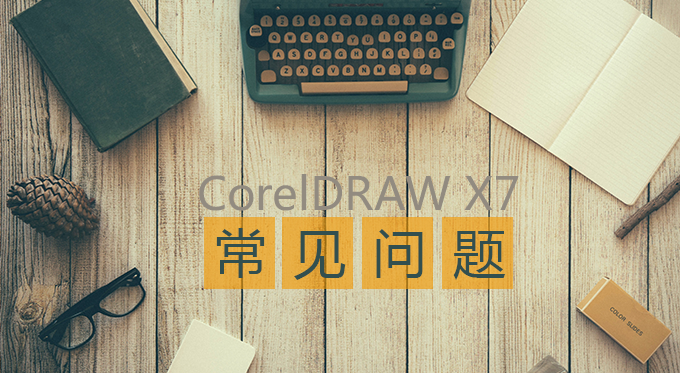 详解CorelDRAW图形类常见问题