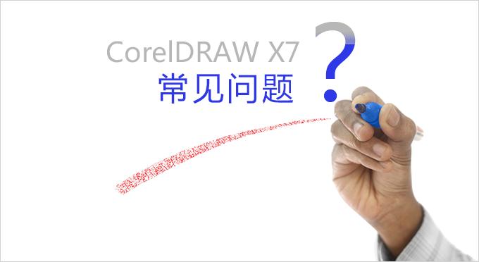 CorelDRAW常见问题及解决方案
