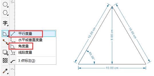 等边三角形