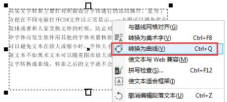 CorelDRAW文件转曲后如何还原