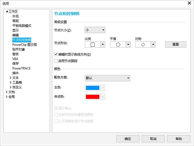 CDR中设置节点、图柄和预览选项