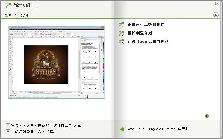 CorelDRAW X6经典版