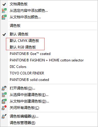 RGB调色板