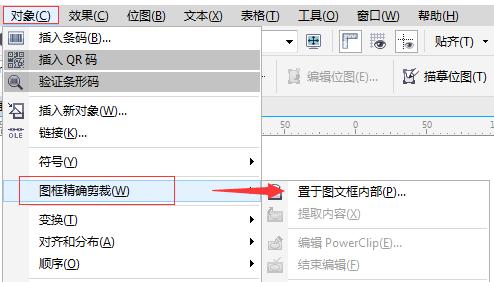 CDR X7图框精确剪裁