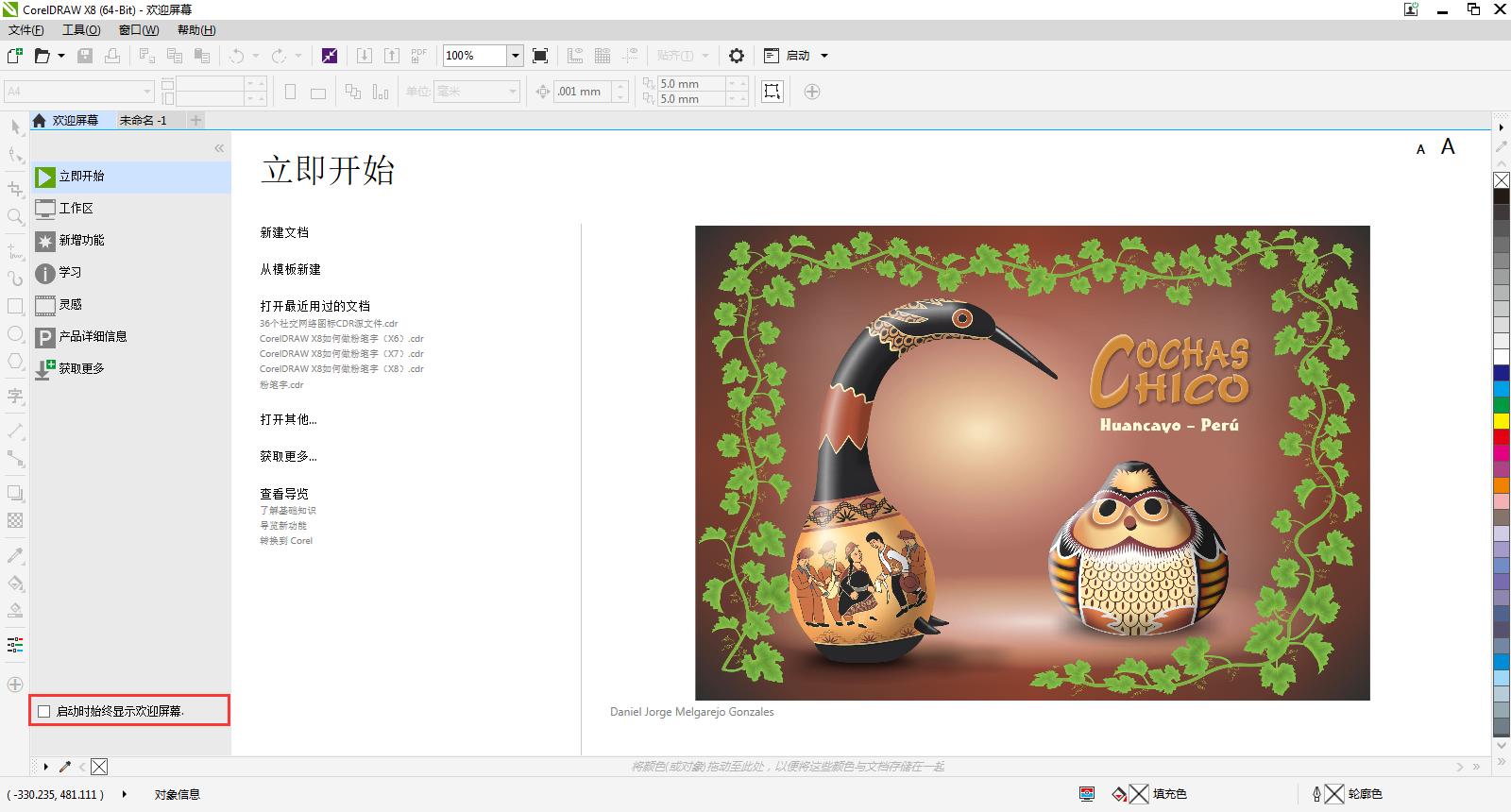 CorelDRAW X8取消界面