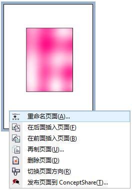 页面排序功能