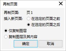 CorelDRAW X8中如何再制页面