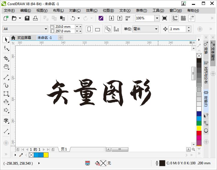CorelDRAW字体透视效果怎么做