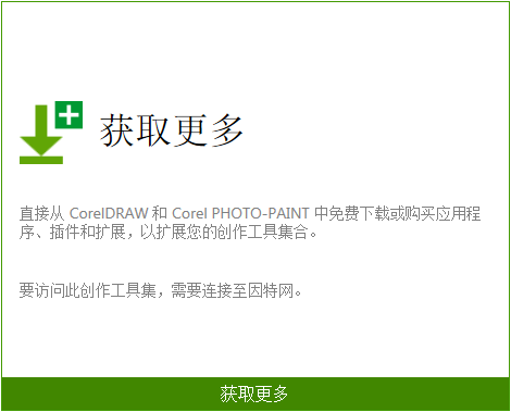 CorelDRAW更新操作系统