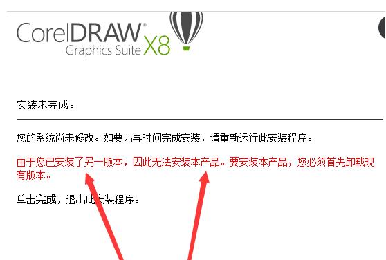 CorelDRAW安装失败,提示已安装了另一版本,无法安装的问题