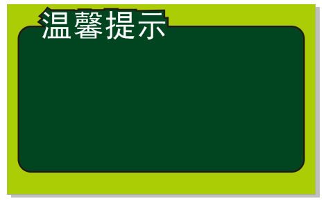 CDR板报字