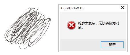 CDR如何制作彩色涂鸦字