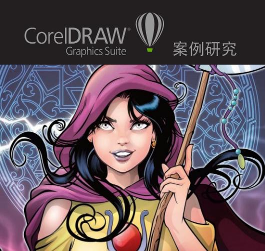 借助CorelDRAW Graphics Suite教授传统漫画业务的新技巧