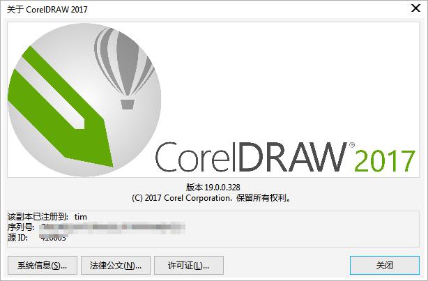 CorelDRAW产品信息